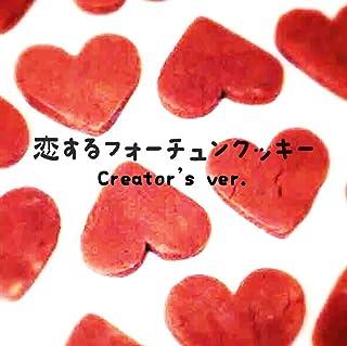 恋するフォーチュンクッキー creator's ver.