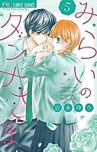 みらいのダンナさま(5) (フラワーコミックス)