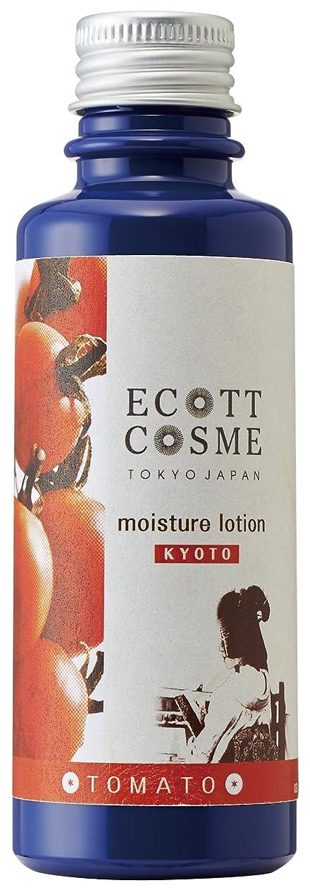 引き算却下する物足りないエコットコスメ オーガニック モイスチュアローション トマト?京都府