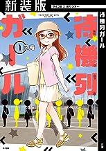 表紙: 【新装版】待機列ガール(1) (サイコミ×裏少年サンデーコミックス) | 凪庵