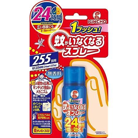 蚊がいなくなるスプレー 蚊取り 24時間持続 255日分 無香料 (防除用医薬部外品)