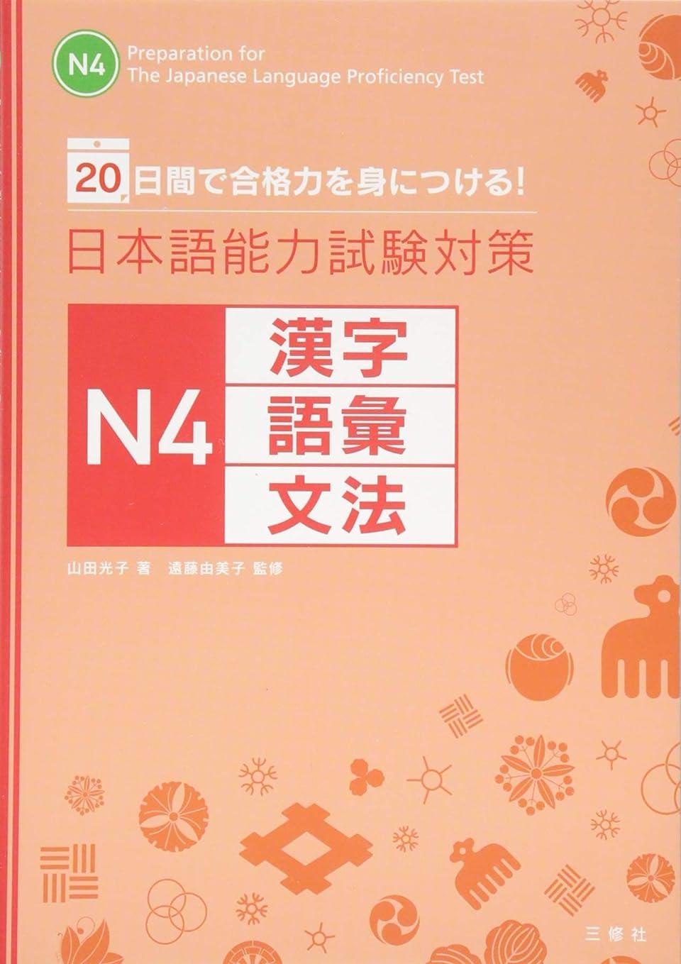 賄賂疑い者こどもの日日本語能力試験対策N4 漢字?語彙?文法
