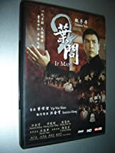 Donnie Yen: Ip Man 2 / 甄子丹: 葉問2 [DVD Region 0 NTSC] Audio: Cantonese, Mandarin / Subtitles: Traditional Chinese, English