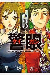 警眼-ケイガン-(3) (ビッグコミックス) Kindle版