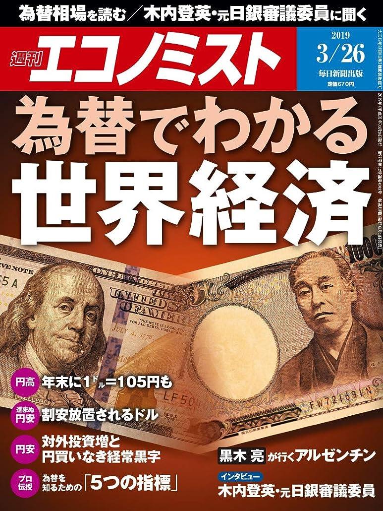 隔離するチロ葬儀週刊エコノミスト 2019年03月26日号 [雑誌]