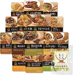 レトルト 惣菜 おかず 野菜 魚 肉 15食 詰め合わせ 国産乾燥野菜 セット 膳 常温保存