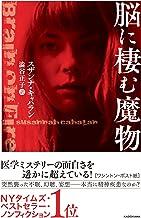 表紙: 脳に棲む魔物   澁谷 正子