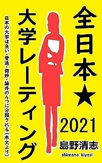 全日本大学レーティング2021
