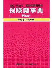 適応・用法付 薬効別薬価基準 保険薬事典Plus+ 平成31年4月版