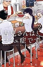 表紙: 古見さんは、コミュ症です。(2) (少年サンデーコミックス)   オダトモヒト