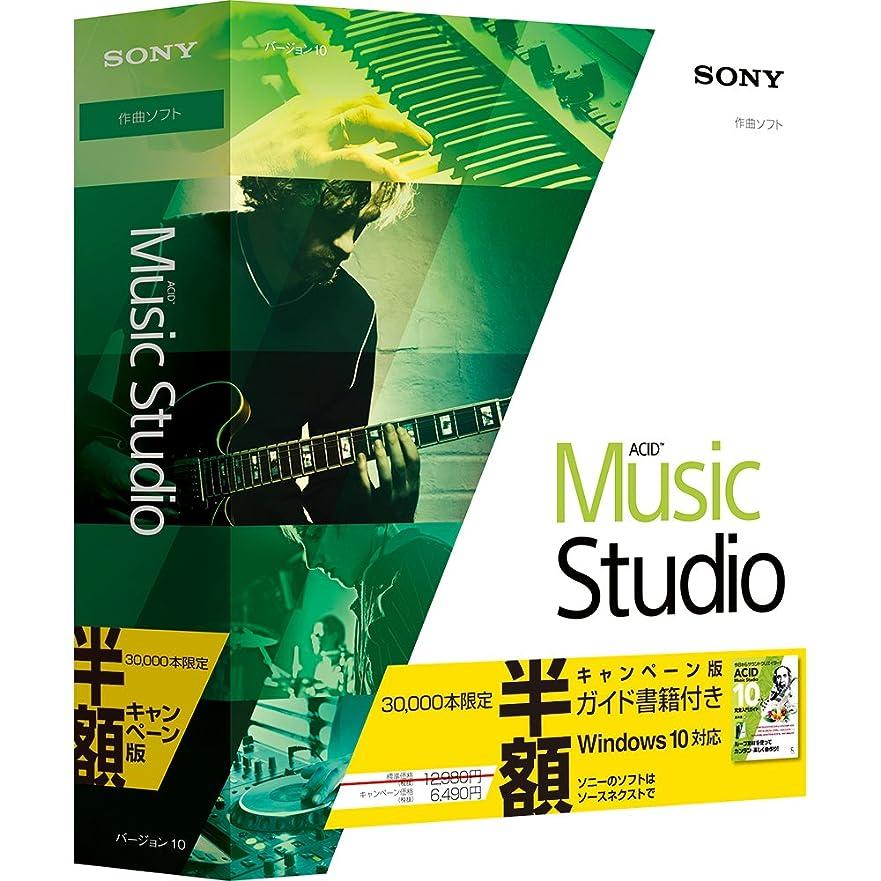 直面する罰する時間とともにACID Music Studio 10 半額キャンペーン版 ガイドブック付き