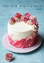 フラワーケーキ&デコレーションBOOK