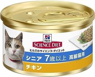 ヒルズのサイエンス・ダイエット キャットフード シニア 7歳以上 高齢猫用 長生き猫の健康維持 チキン 82g×24缶 (ケース販売)