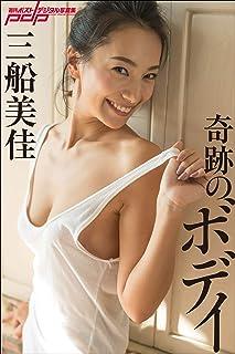 三船美佳 奇跡のボディ 週刊ポストデジタル写真集