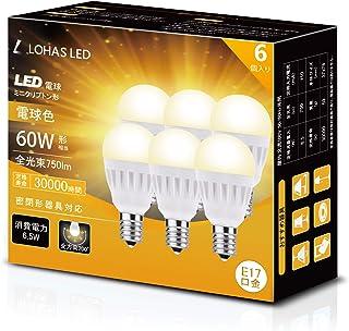 ロハス LED電球 ミニクリプトン形 E17口金 60W相当 電球色 750lm 長寿命 広配光タイプ 小形電球 断熱材器具対応 密閉器具対応 PSE認証 6個入り