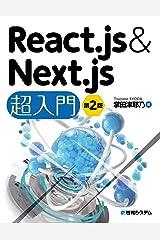 React.js&Next.js超入門 第2版 Kindle版