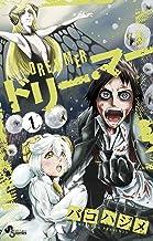 表紙: ドリー・マー(1) (少年サンデーコミックス) | バコハジメ