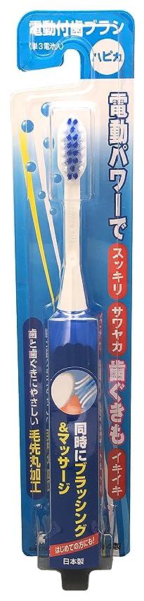 マントイベントまだミニマム 電動付歯ブラシ ハピカ ブルー 毛の硬さ:やわらかめ DB-3B(BP)