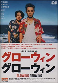 グローウィン グローウィン [DVD]