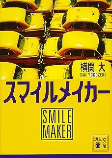 スマイルメイカー (講談社文庫)