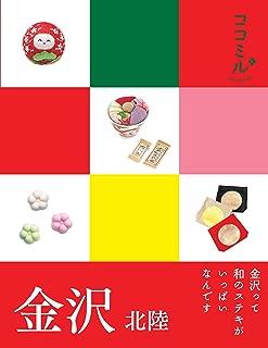 金沢 北陸 (ココミル)