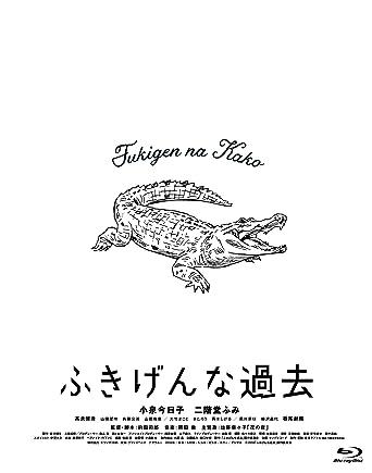 「ふきげんな過去」プレミアム・エディション【期間限定生産】 [Blu-ray]