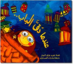 When the Doorbell Rang on the Eid: Arabic Children's Book (Magic Lantern)