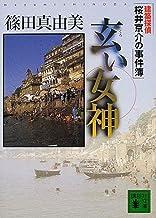 表紙: 玄い女神 建築探偵桜井京介の事件簿 (講談社文庫) | 篠田真由美