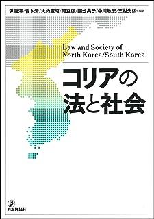 コリアの法と社会
