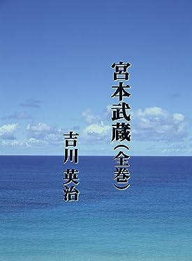 Miyamoto Musashi Zenkan Dai2han (Japanese Edition)