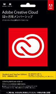 Adobe Creative Cloud(アドビ クリエイティブ クラウド) コンプリート 学生・教職員個人版 12か月版 Windows/Mac対応 パッケージコード版