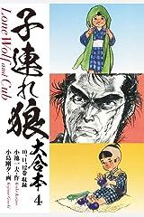 子連れ狼 大合本 4 柳生封廻状 Kindle版