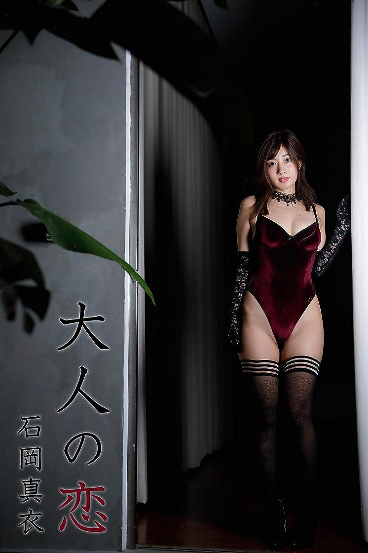 扱いやすいプロテスタントツーリスト石岡真衣「大人の恋」 ギルドデジタル写真集