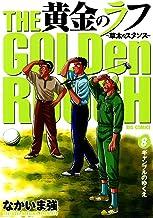 表紙: 黄金のラフ(8) (ビッグコミックス) | なかいま強