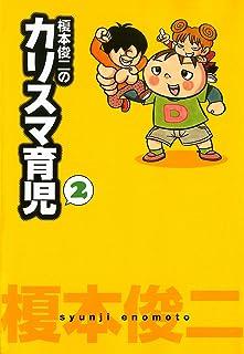 榎本俊二のカリスマ育児 2