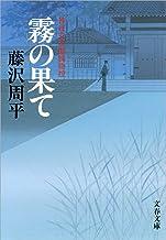 表紙: 霧の果て 神谷玄次郎捕物控 (文春文庫) | 藤沢 周平