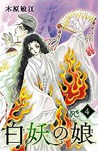 表紙: 白妖の娘 4 (プリンセス・コミックス) | 木原敏江