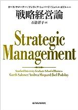 表紙: 戦略経営論 | ガース・サローナー