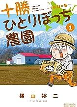 表紙: 十勝ひとりぼっち農園(1) (少年サンデーコミックススペシャル) | 横山裕二