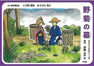 野菊の墓(名作あらすじ紙芝居シリーズ4) 原作:伊藤 佐千夫 品番:2021-6440