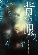 表紙: 背の眼 (2) (バーズコミックス) | 小池ノクト