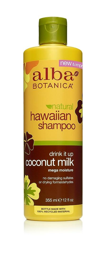 メール発疹熟考するalba BOTANICA アルバボタニカ ハワイアン シャンプー CM ココナッツミルク