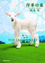 表紙: 仔羊の巣 ひきこもり探偵シリーズ (創元推理文庫) | 坂木 司