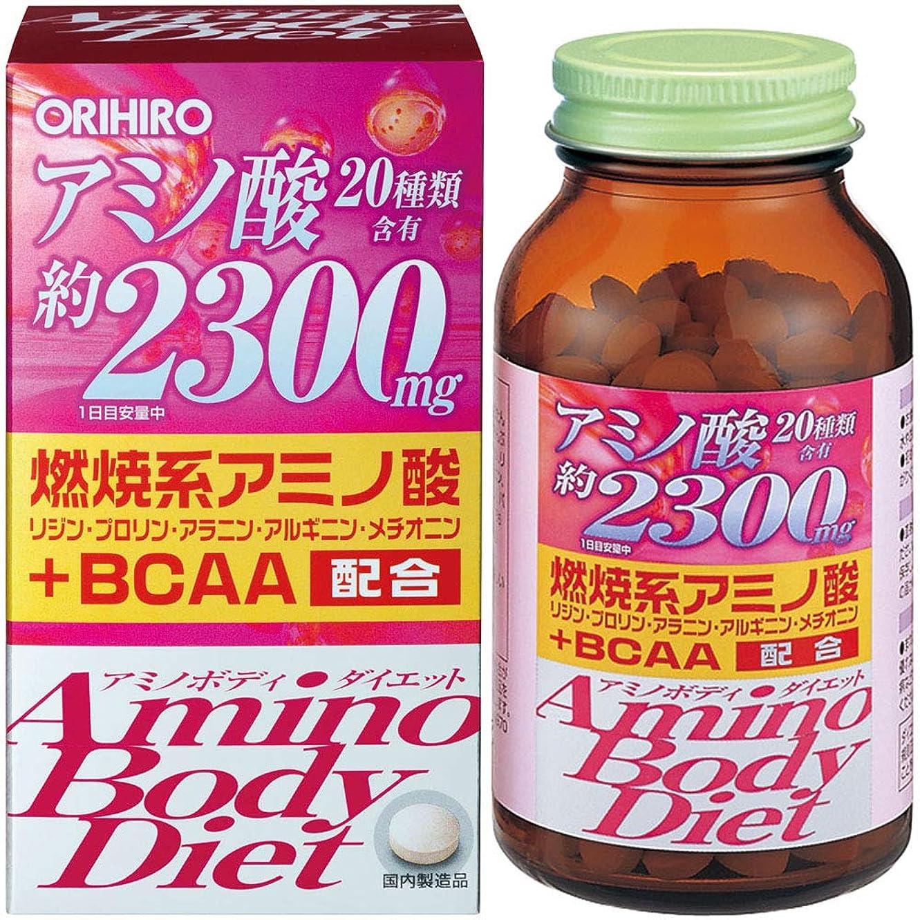 アーサーコナンドイル苦悩ホイットニーオリヒロ アミノボディ?ダイエット 約300粒
