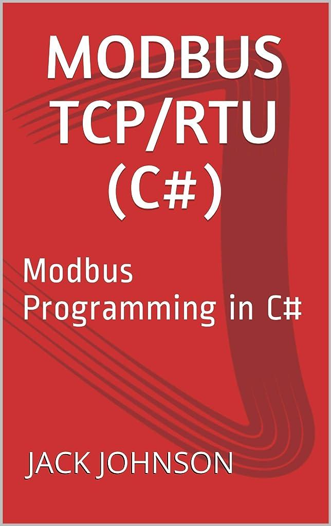 句読点安定販売員Modbus TCP/RTU (C#): Modbus Programming in C# (English Edition)