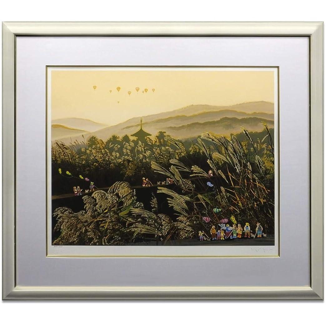 グリップ割り当てます成熟したおたからや美術画廊ヒロヤマガタ万葉路:日本のエッセンスより 風景画 本人サイン すすき 秋 絵画 版画 保証 29912ag