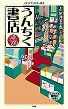 表紙: 漫画・うんちく書店 「うんちく」シリーズ (メディアファクトリー新書) | 室井 まさね