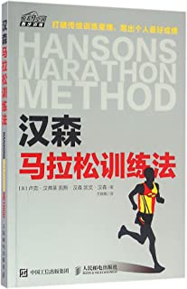 Hansons Marathon Method (Chinese Edition)