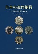 日本の近代銀貨 一円銀貨の部 第2版