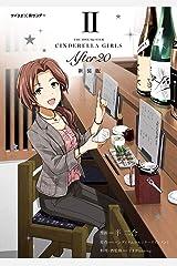 【新装版】アイドルマスター シンデレラガールズ After20(2) (サイコミ×裏少年サンデーコミックス) Kindle版